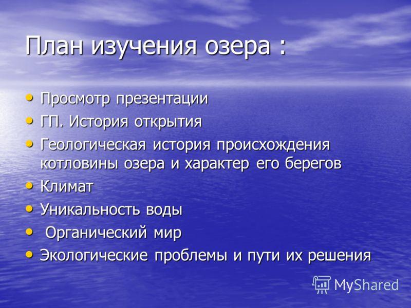 Урок- путешествие по Байкалу Цели: *Раскрыть уникальность озера Байкал; *Познакомиться с историей открытия и изучения озера; *Рассмотреть экологические проблемы озера Байкал и пути их решения.