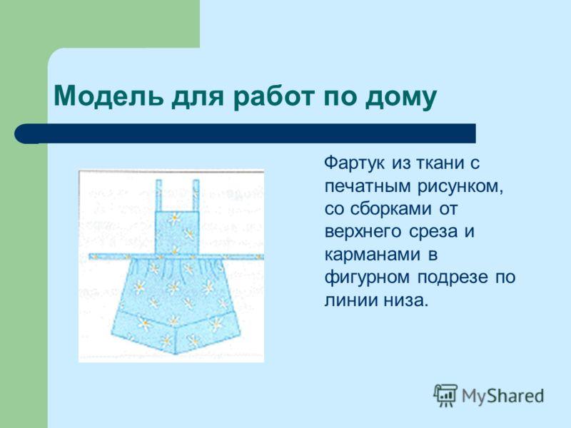 Модель для работ по дому Фартук из ткани с печатным рисунком, со сборками от верхнего среза и карманами в фигурном подрезе по линии низа.