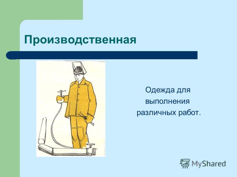 Производственная Одежда для выполнения различных работ.