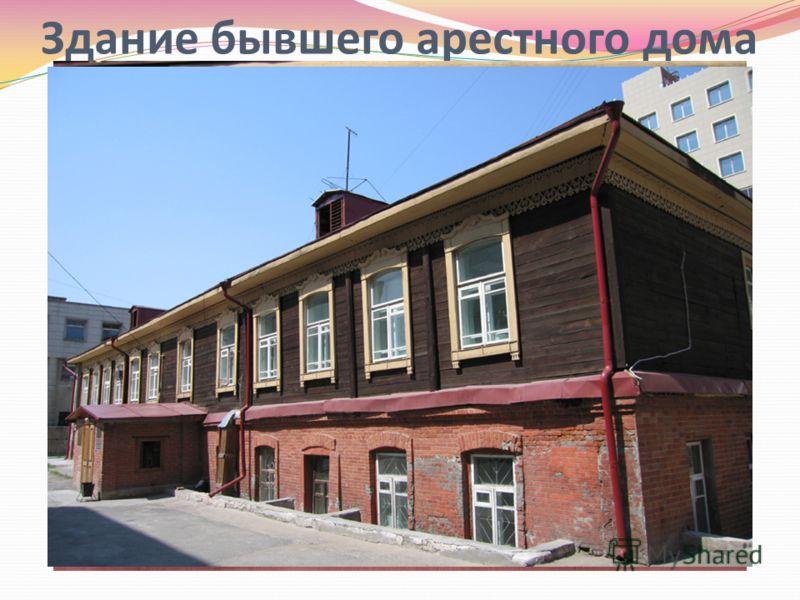Здание бывшего арестного дома