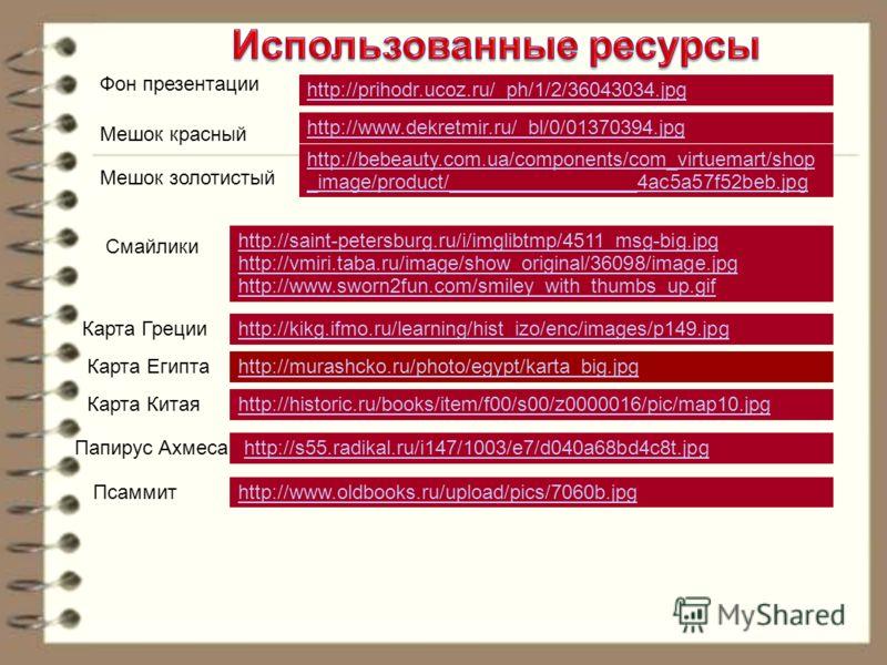 Фон презентации Мешок красный http://www.dekretmir.ru/_bl/0/01370394.jpg Мешок золотистый http://bebeauty.com.ua/components/com_virtuemart/shop _image/product/_________________4ac5a57f52beb.jpg http://saint-petersburg.ru/i/imglibtmp/4511_msg-big.jpg