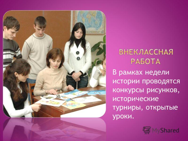 В рамках недели истории проводятся конкурсы рисунков, исторические турниры, открытые уроки.
