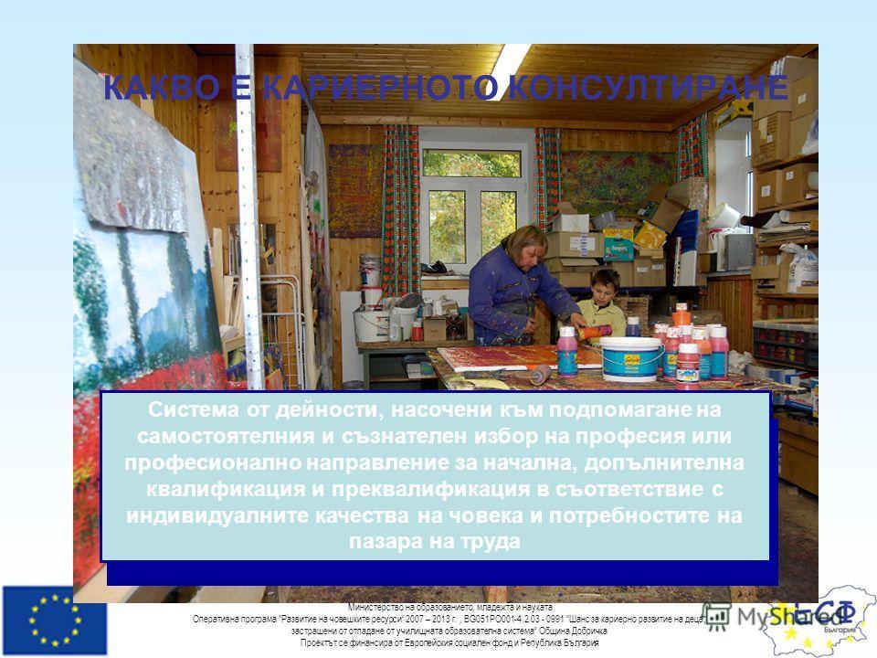 Европейски социален фонд Министерство на образованието, младежта и науката Оперативна програма Развитие на човешките ресурси 2007 – 2013 г., BG051PO001-4.2.03 - 0991 Шанс за кариерно развитие на деца, застрашени от отпадане от училищната образователн