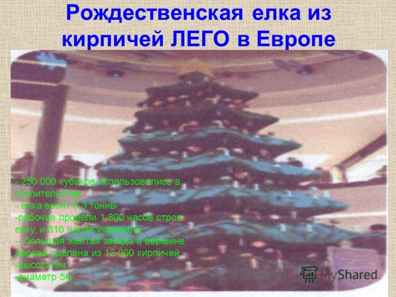 Рождественская елка из кирпичей ЛЕГО в Европе - 250 000 кубиков использовались в строительстве - елка весит 6,3 тонны -рабочие провели 1 800 часов строя елку, и 310 часов украшали -- большая желтая звезда в вершине дерева сделана из 12 000 кирпичей -