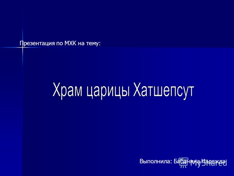 Презентация по МХК на тему: Выполнила: Бабанина Надежда