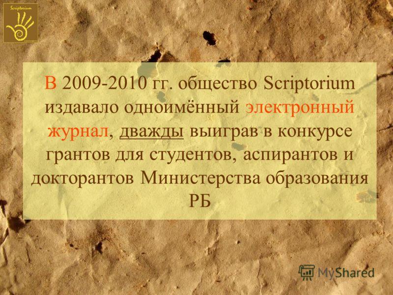 В 2009-2010 гг. общество Scriptorium издавало одноимённый электронный журнал, дважды выиграв в конкурсе грантов для студентов, аспирантов и докторантов Министерства образования РБ