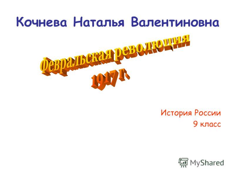 Кочнева Наталья Валентиновна История России 9 класс