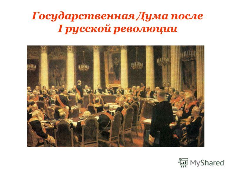 Государственная Дума после I русской революции