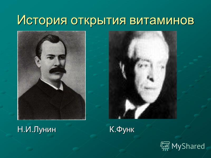 История открытия витаминов Н.И.Лунин Н.И.ЛунинК.Функ