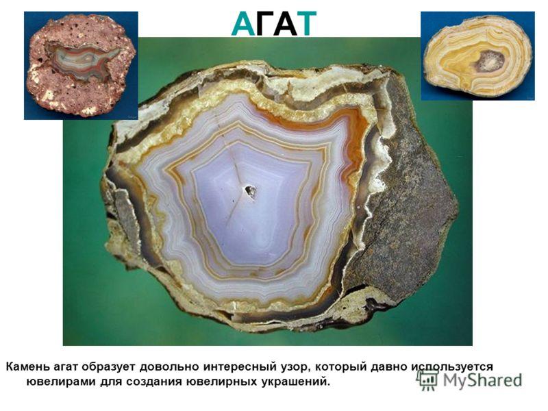 АГАТ Камень агат образует довольно интересный узор, который давно используется ювелирами для создания ювелирных украшений.