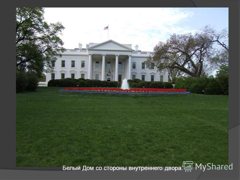 Резиденция президента США – Белый Дом
