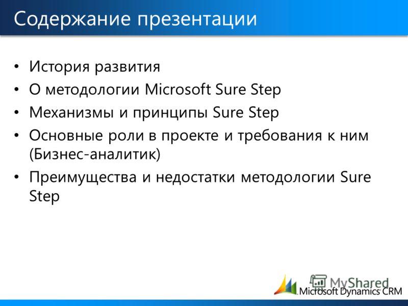 Содержание презентации История развития О методологии Microsoft Sure Step Механизмы и принципы Sure Step Основные роли в проекте и требования к ним (Бизнес-аналитик) Преимущества и недостатки методологии Sure Step