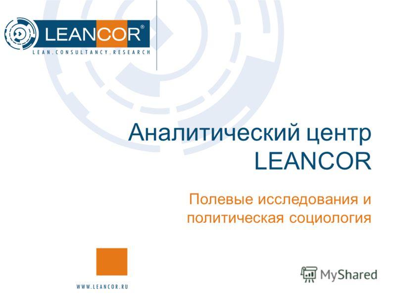 Аналитический центр LEANCOR Полевые исследования и политическая социология