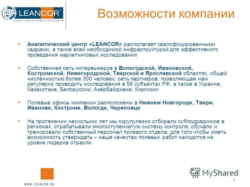 7 Возможности компании Аналитический центр «LEANCOR» располагает квалифицированными кадрами, а также всей необходимой инфраструктурой для эффективного проведения маркетинговых исследований Собственная сеть интервьюеров в Вологодской, Ивановской, Кост