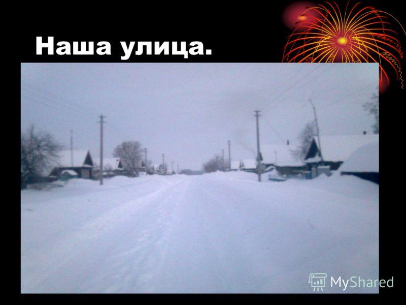 Наша улица.