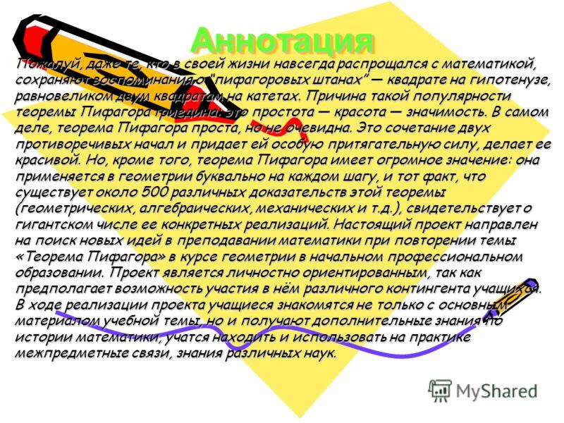 АннотацияАннотация Пожалуй, даже те, кто в своей жизни навсегда распрощался с математикой, сохраняют воспоминания о пифагоровых штанах квадрате на гипотенузе, равновеликом двум квадратам на катетах. Причина такой популярности теоремы Пифагора триеди