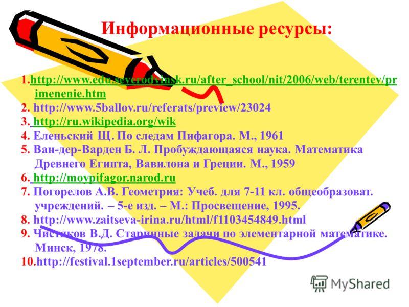 Информационные ресурсы: 1.http://www.edu.severodvinsk.ru/after_school/nit/2006/web/terentev/pr imenenie.htmhttp://www.edu.severodvinsk.ru/after_school/nit/2006/web/terentev/pr imenenie.htm 2. http://www.5ballov.ru/referats/preview/23024 3. http://ru.