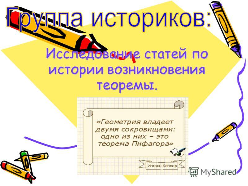 Исследование статей по истории возникновения теоремы.