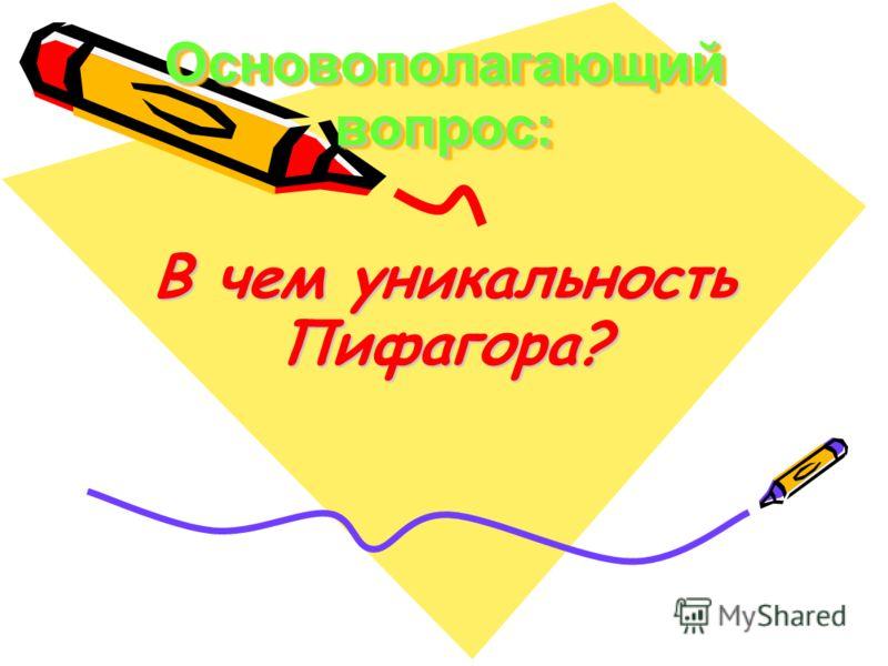Основополагающий вопрос: В чем уникальность Пифагора?