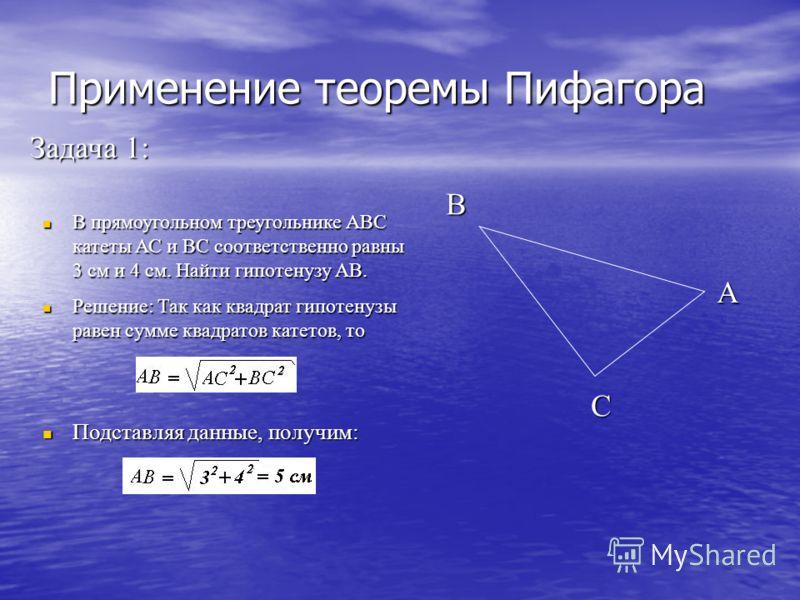 Достроим треугольник с катетами а, в и гипотенузой с до квадрата со стороной а+в так, как показано на рисунке. Достроим треугольник с катетами а, в и гипотенузой с до квадрата со стороной а+в так, как показано на рисунке. С одной стороны, площадь это