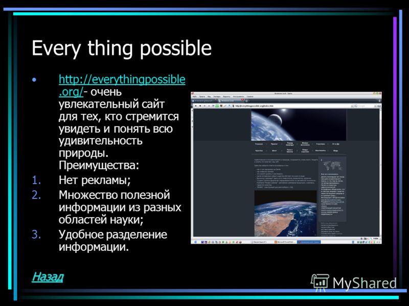 Vkontakte http://vkontakte.ru/ - очень полезный сайт, имеющий несколько отличительных черт:http://vkontakte.ru/ 1.Нет рекламы, которая постоянно мелькает перед глазами; 2.Удобное расположение клавиш и информации; 3.Свободное общение с людьми; 4.Быстр