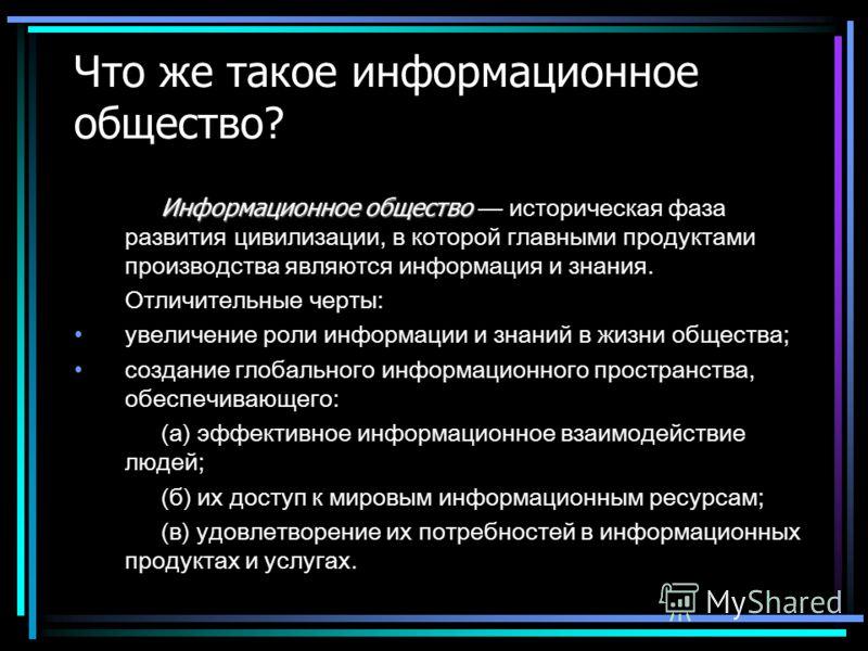 Презентация на тему:Я в информационном обществе Выполнила: Сазон М. Руководитель: Сазон М. В. МОУ СОШ им. А. С. Попова