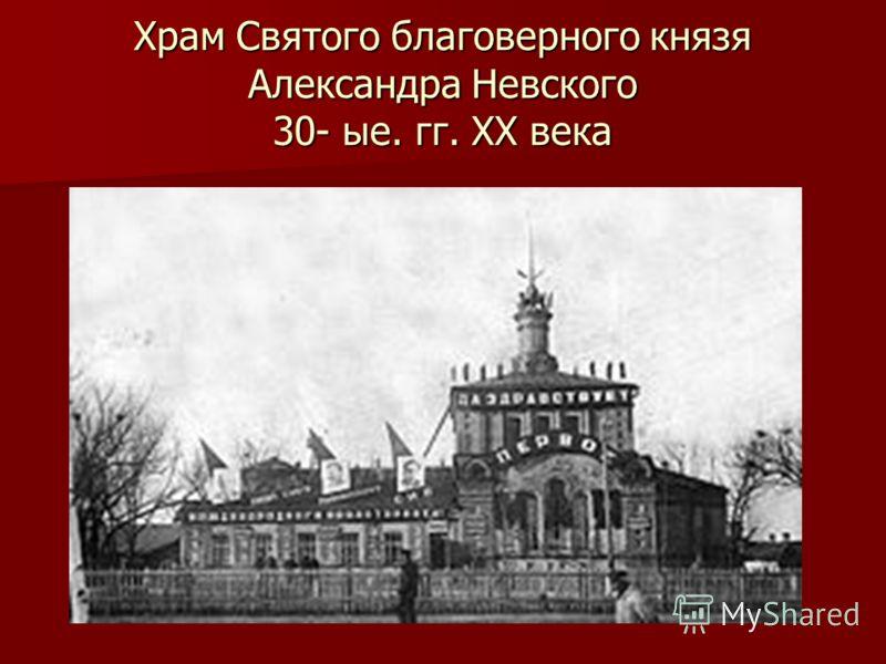 Храм Святого благоверного князя Александра Невского 30- ые. гг. ХХ века