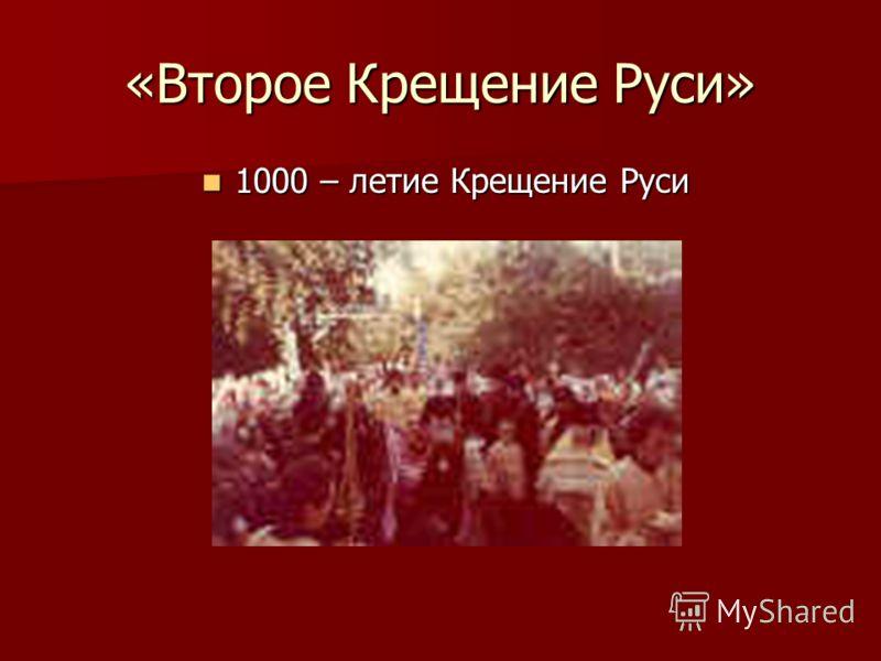 «Второе Крещение Руси» 1000 – летие Крещение Руси 1000 – летие Крещение Руси