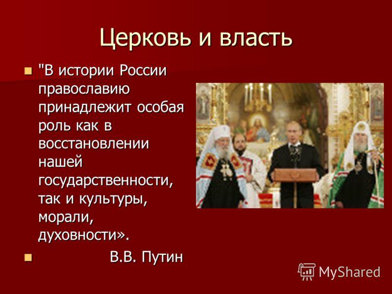 Церковь и власть