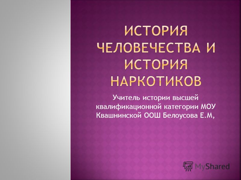 Учитель истории высшей квалификационной категории МОУ Квашнинской ООШ Белоусова Е.М,