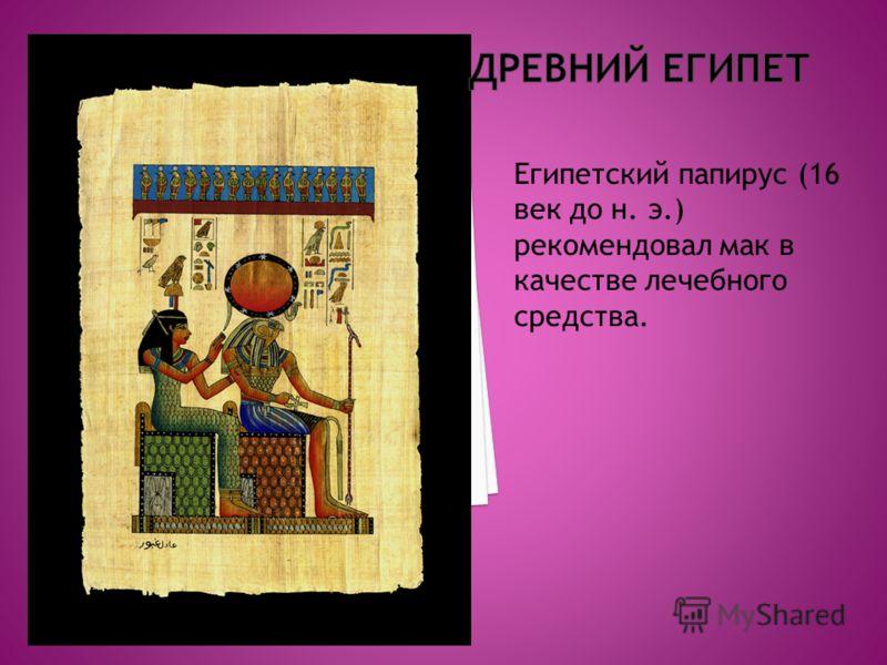 Египетский папирус (16 век до н. э.) рекомендовал мак в качестве лечебного средства.