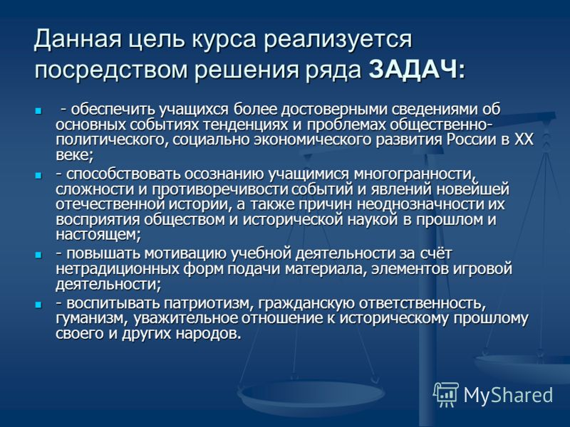 Данная цель курса реализуется посредством решения ряда ЗАДАЧ: - обеспечить учащихся более достоверными сведениями об основных событиях тенденциях и проблемах общественно- политического, социально экономического развития России в XX веке; - обеспечить