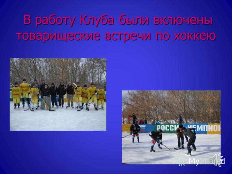 В 2007 году силами участников Клуба был осуществлен проект «Строительство и оснащение хоккейной коробки» В 2007 году силами участников Клуба был осуществлен проект «Строительство и оснащение хоккейной коробки»