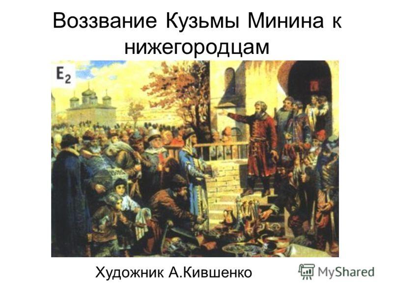 Воззвание Кузьмы Минина к нижегородцам Художник А.Кившенко