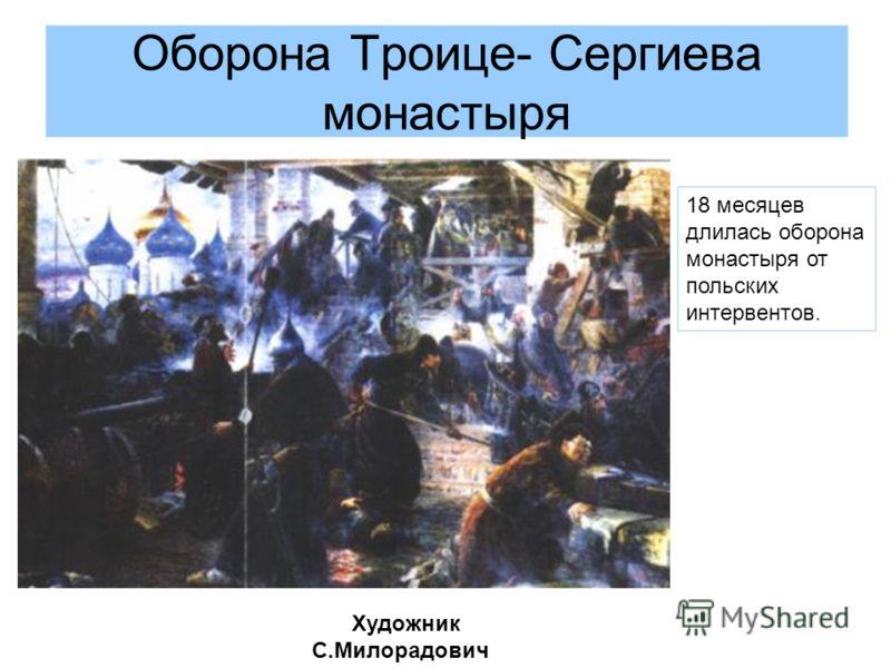 Оборона Троице- Сергиева монастыря Художник С.Милорадович 18 месяцев длилась оборона монастыря от польских интервентов.