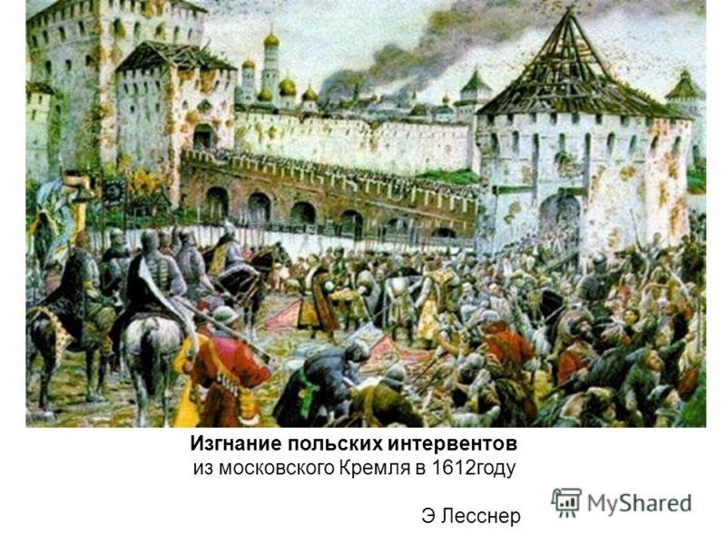 Изгнание польских интервентов из московского Кремля в 1612году Э Лесснер