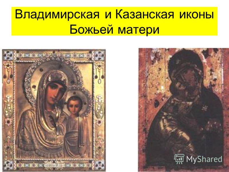 Владимирская и Казанская иконы Божьей матери