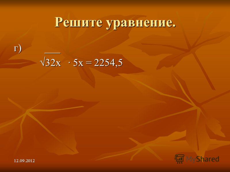 12.09.2012 Решите уравнение. г) ___ 32х 5х = 2254,5 32х 5х = 2254,5