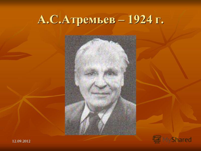 12.09.2012 А.С.Атремьев – 1924 г.