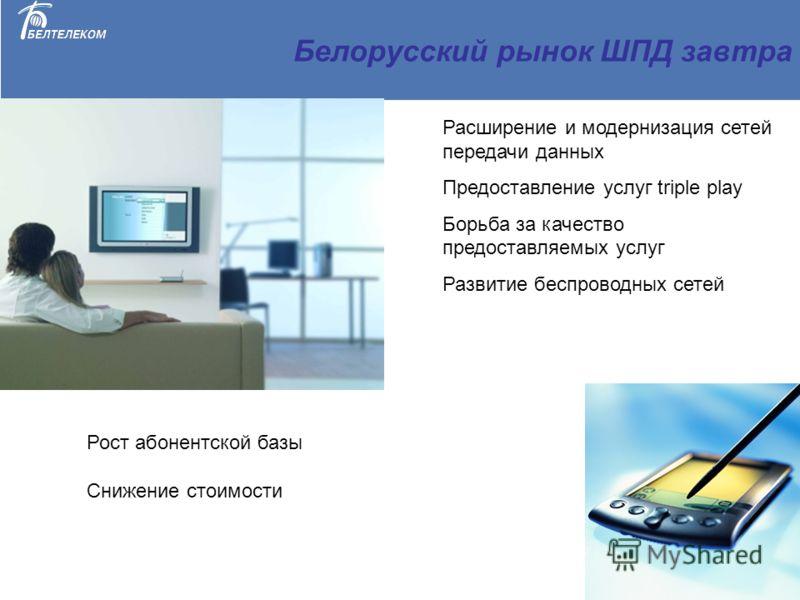 Белорусский рынок ШПД завтра Расширение и модернизация сетей передачи данных Предоставление услуг triple play Борьба за качество предоставляемых услуг Развитие беспроводных сетей Рост абонентской базы Снижение стоимости