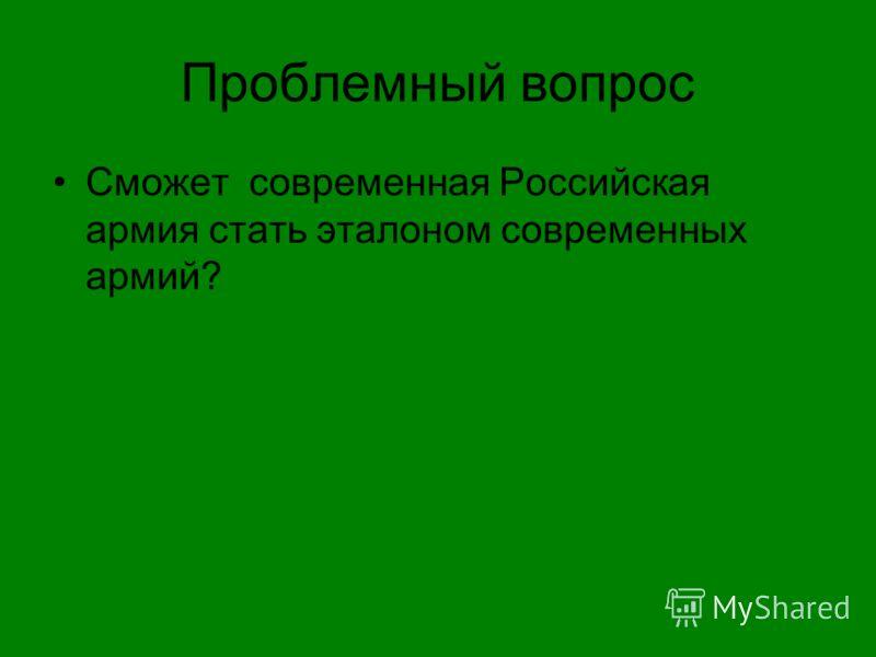 Проблемный вопрос Сможет современная Российская армия стать эталоном современных армий?