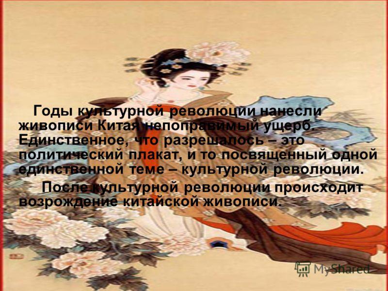 Древняя китайская живопись сильно отличалась от европейской живописи. В Европе широко использовались возможности цвета, теней, а в Китае живописцы создавали удивительные картины игрой линий. Главное, что отличает китайскую живопись от европейской – э