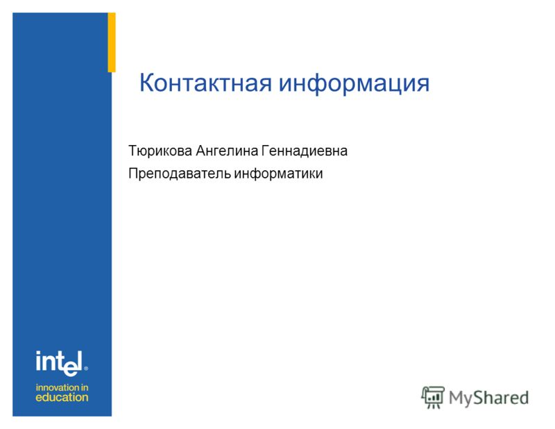 Тюрикова Ангелина Геннадиевна Преподаватель информатики Контактная информация