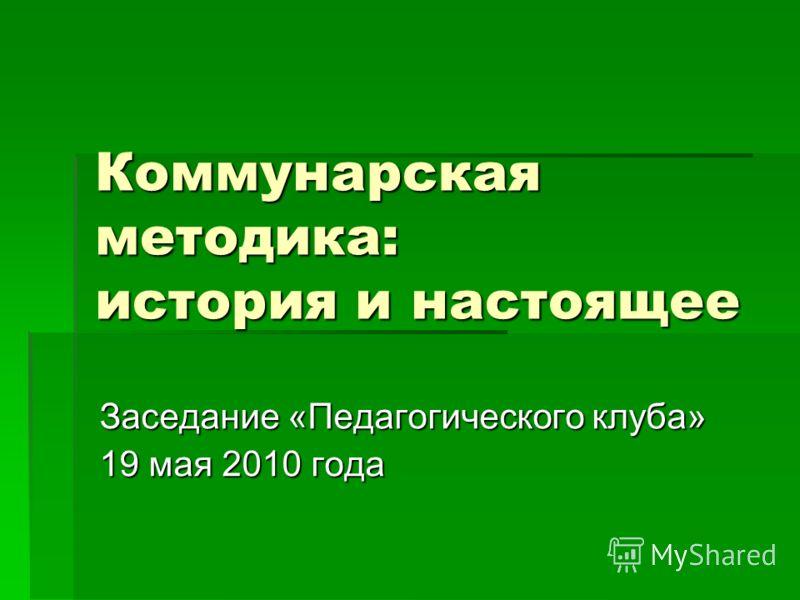Коммунарская методика: история и настоящее Заседание «Педагогического клуба» 19 мая 2010 года
