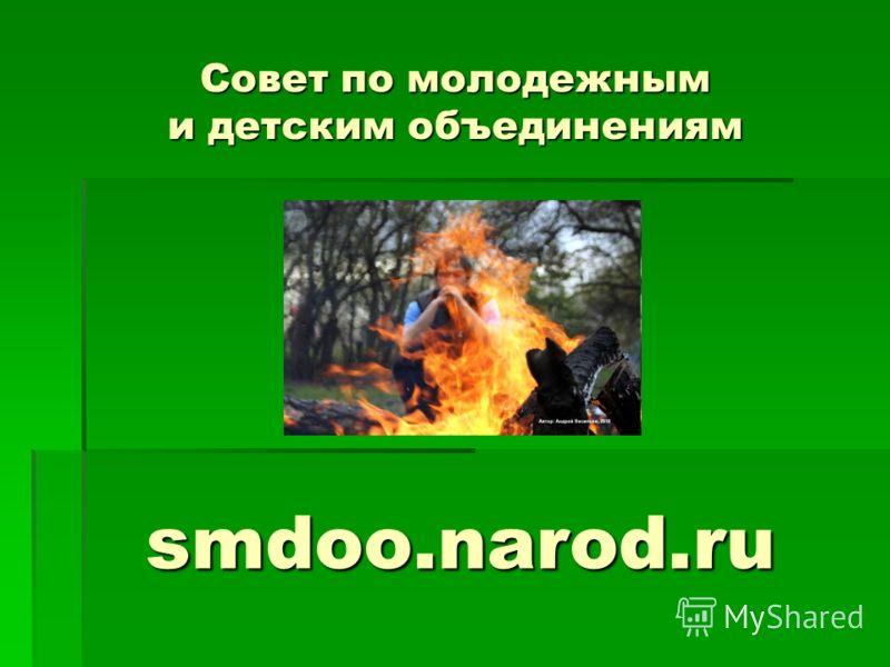 smdoo.narod.ru Совет по молодежным и детским объединениям