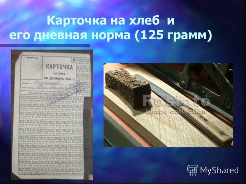 Карточка на хлеб и его дневная норма (125 грамм)