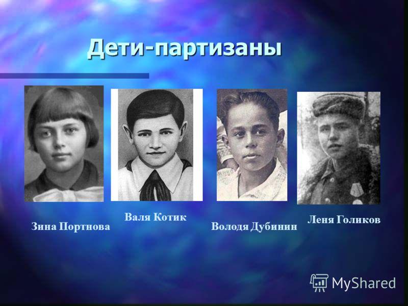 Дети-партизаны Зина Портнова Валя Котик Володя Дубинин Леня Голиков