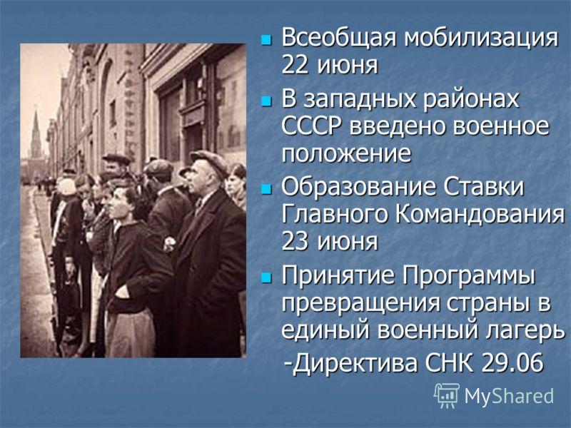 Всеобщая мобилизация 22 июня Всеобщая мобилизация 22 июня В западных районах СССР введено военное положение В западных районах СССР введено военное положение Образование Ставки Главного Командования 23 июня Образование Ставки Главного Командования 23