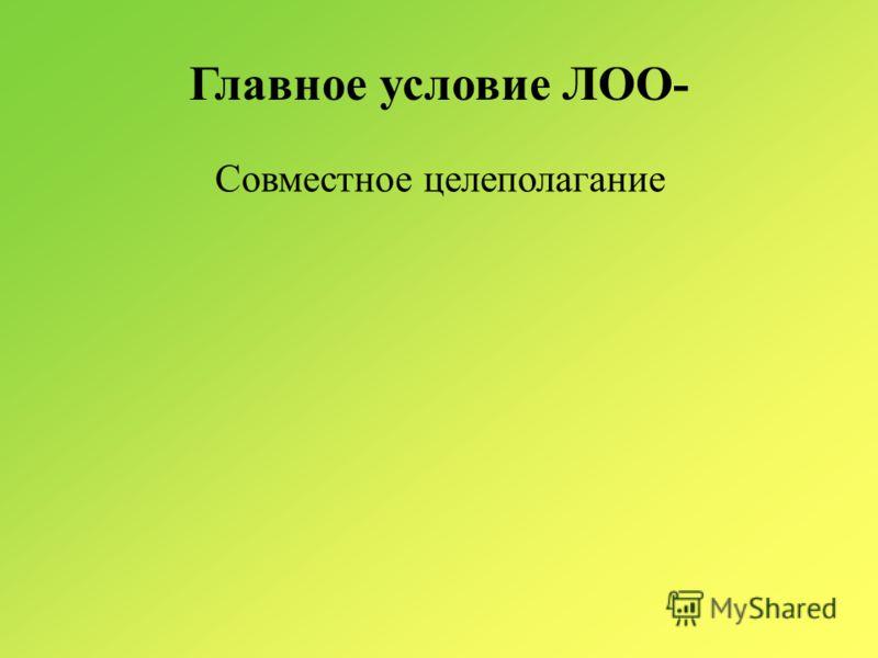 Главное условие ЛОО- Совместное целеполагание