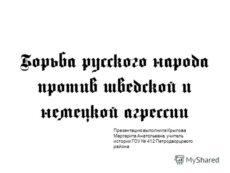 Презентацию выполнила Крылова Маргарита Анатольевна, учитель истории ГОУ 412 Петродворцового района